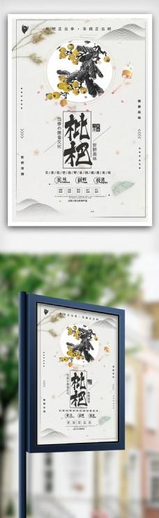 2018复古风格手绘枇杷花海报