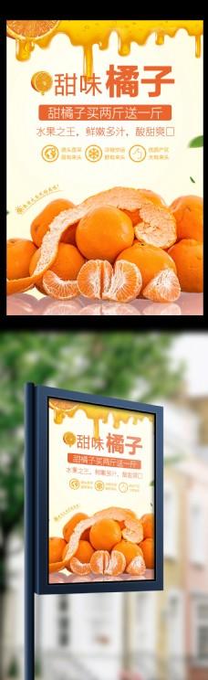 黄色橘子促销宣传海报