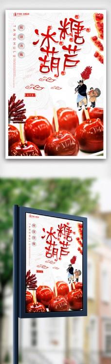 糖葫芦餐饮美食系列海报设计.psd