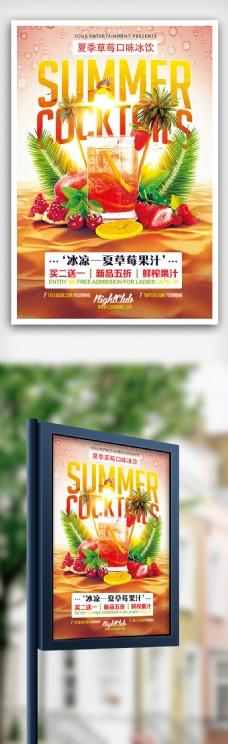 夏季草莓冰口味饮果汁饮料海报