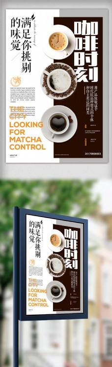下午茶海报饮品饮料甜点咖啡宣传海报