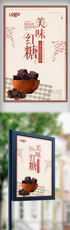 小清新红糖宣传海报