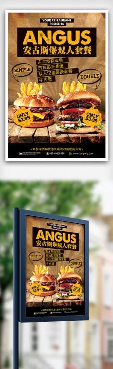 牛皮纸质感安古斯堡双人套餐汉堡店海报