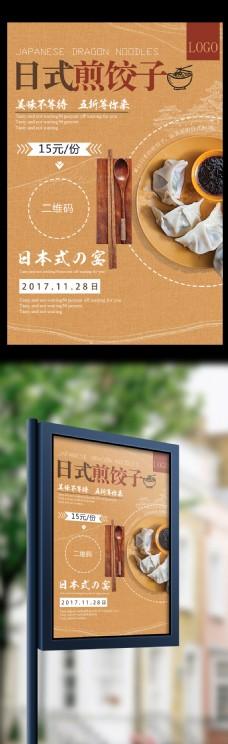 简约清新日式香煎饺子美食新品上市促销海报