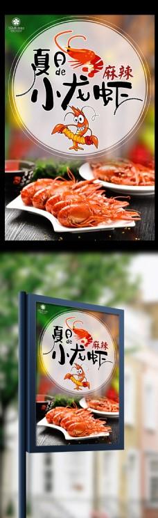 美食小龙虾宣传海报模板下载