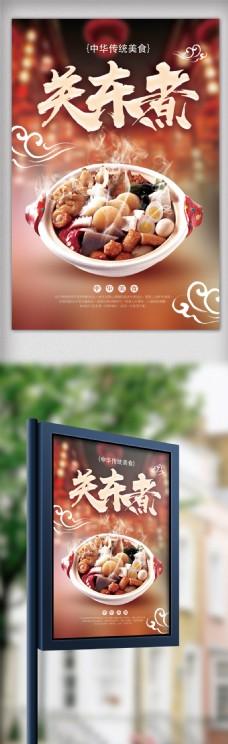 天然花椒中国风大气海报设计