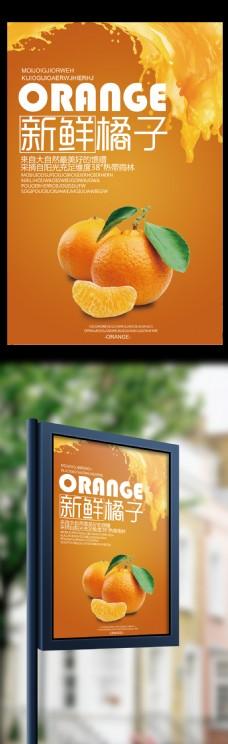 时尚清新水果橘子海报