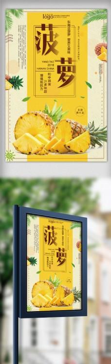 美味菠萝春夏水果海报设计