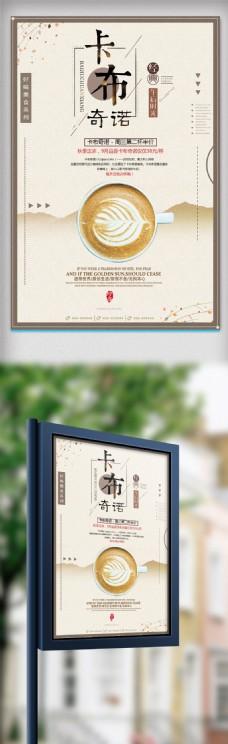 卡布奇诺咖啡美食简约海报设计