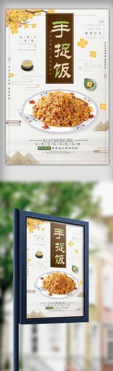 中国风新疆手抓饭传统美食海报