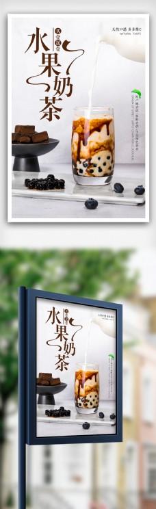 水果奶茶中国风简约海报下载