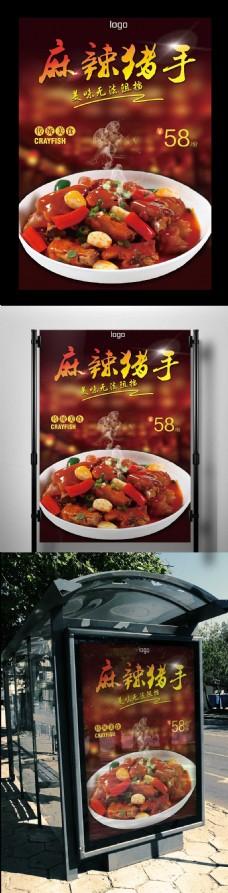 2017年鲜红色麻辣猪手海报