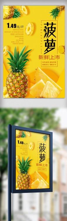 菠萝海报.psd