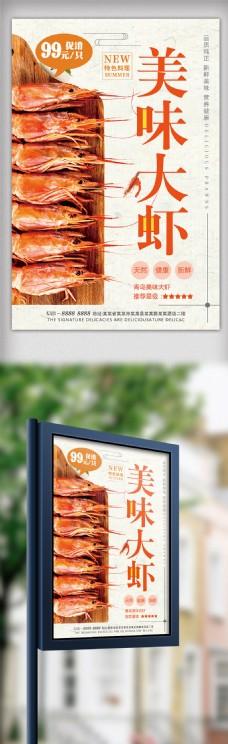 2018年米黄色简洁美味大虾餐饮海报