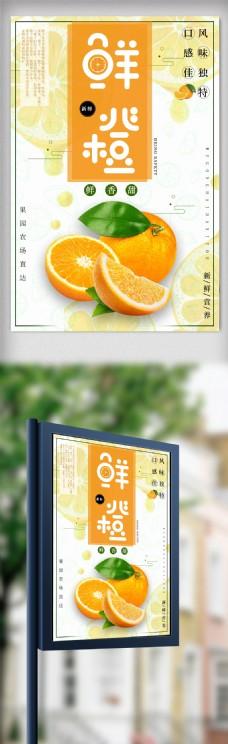 橙色活力新鲜水果橙子宣传海报免费模板