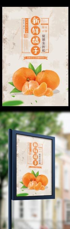 新鲜橘子水果美食海报
