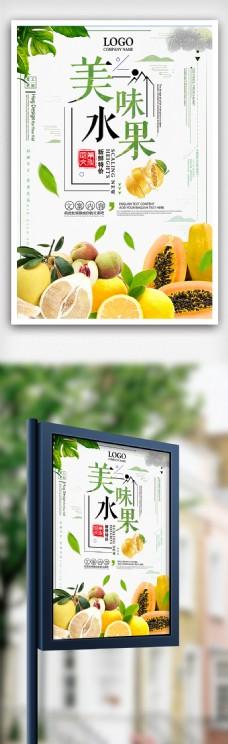 夏季美味水果特价促销海报设计