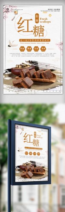 创意简约红糖宣传促销海报