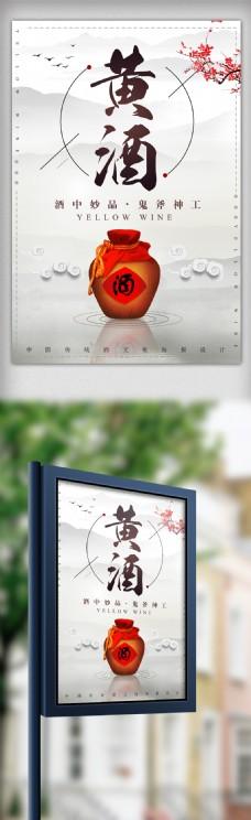 中国风黄酒宣传海报
