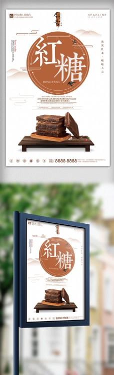 创意中国风红糖宣传促销海报