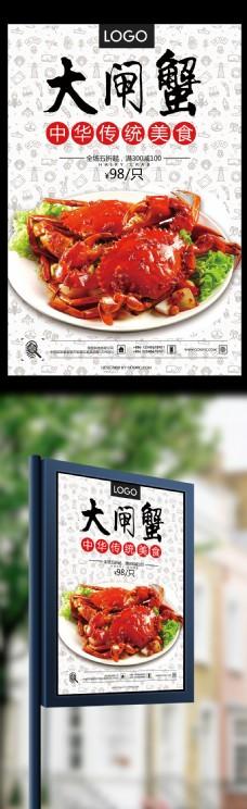 美食阳澄湖大闸蟹海报宣传设计
