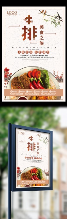 牛排美食之旅全城钜惠促销海报