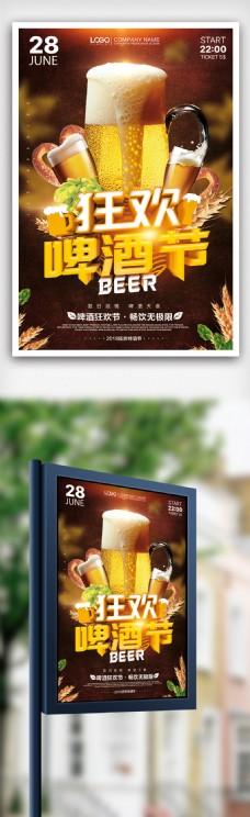 啤酒狂欢节喝啤酒大赛海报设计