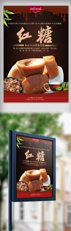 古法红糖中国风海报