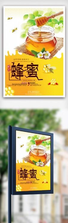 蜂蜜促销美食海报psd