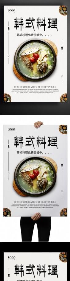 韩式料理创意设计海报