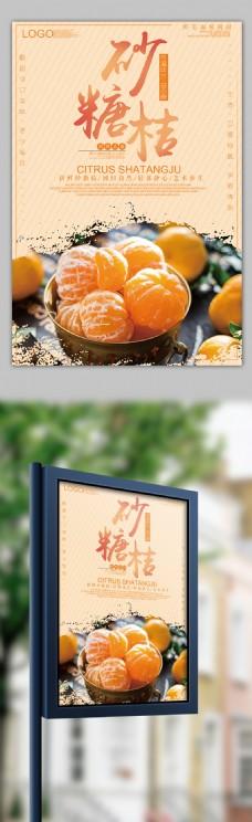 2018橙色简约风格砂糖桔海报