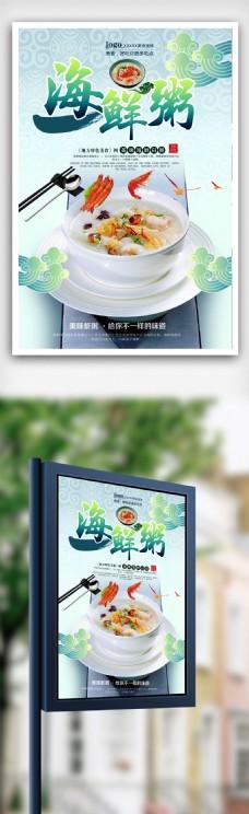 简约时尚海鲜粥美食海报.psd