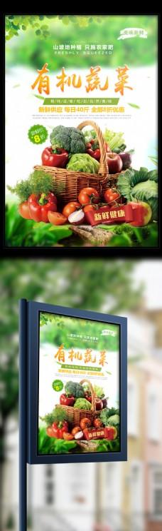 2017年绿色清新有机蔬菜宣传海报
