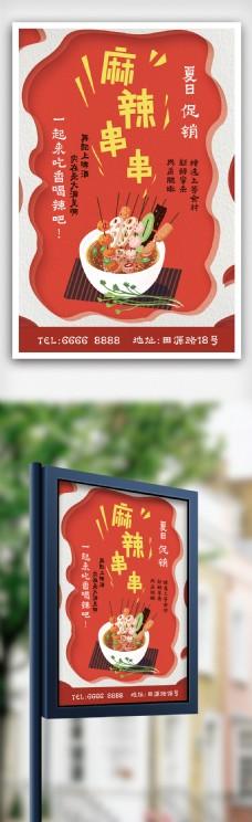 麻辣串串夏日餐饮促销海报psd模板