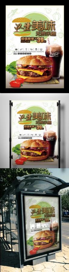 汉堡店美式台湾热狗特色美味热狗小吃店海报