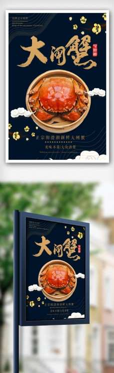 蓝色大气中国风大闸蟹海报