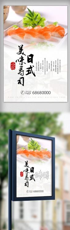 简约创意日式料理海报