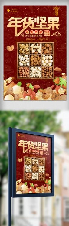 2018中国年货坚果促销海报