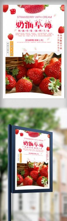 粉红色奶油草莓食物宣传海报设计免费模板