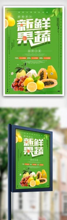 新鲜水果蔬菜超市促销海报