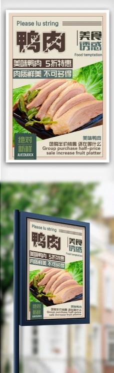 仿古中国风鸭肉海报设计