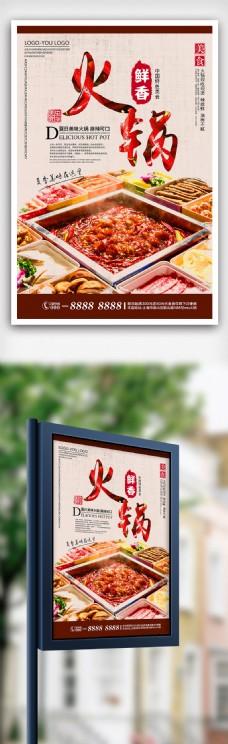 火锅美食餐饮宣传海报