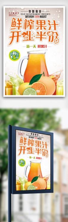 简洁鲜榨果汁促销海报.psd