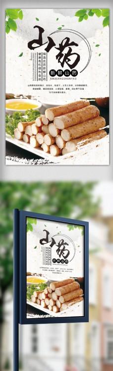 2017年中国风山药海报设计