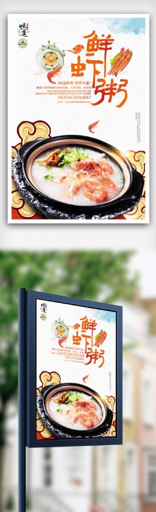 简约海鲜粥海报设计.psd