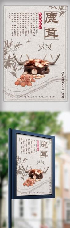 白色背景简约中国风中药鹿茸宣传海报