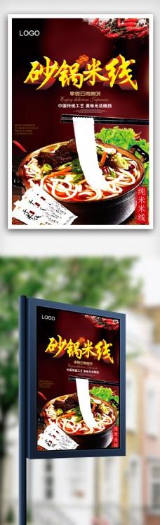 砂锅米线餐饮美食宣传海报模版.psd