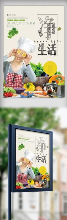 创意时尚净菜海报设计模板