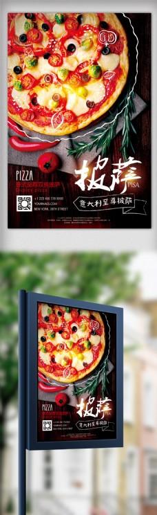意大利至尊披萨餐饮美食海报
