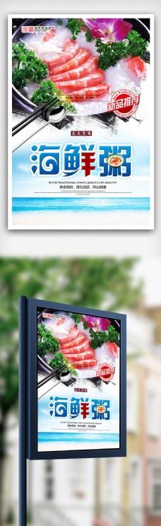 海鲜粥美食创意宣传海报设计模版拷贝.psd